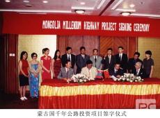 Mongolia Millennium Highway Project