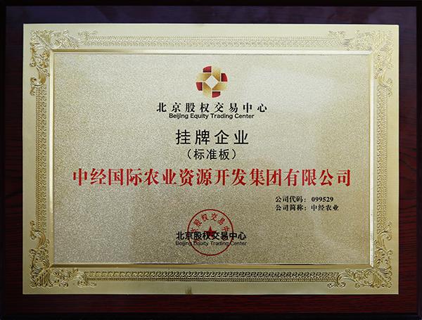 中经农业集团成功挂牌新四板标准板